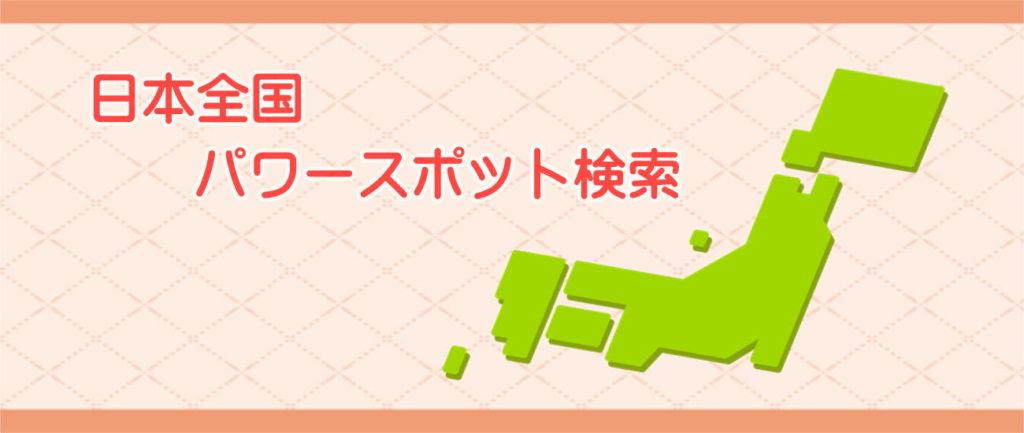 日本全国パワースポット検索