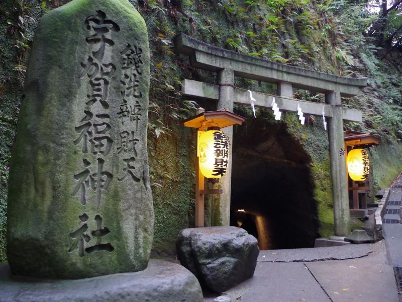 銭洗弁天 宇賀福神社