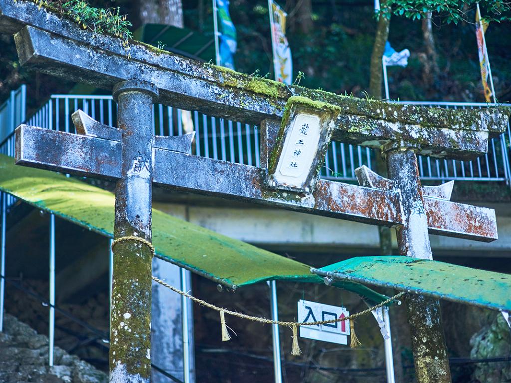 龍河洞_竜王神社