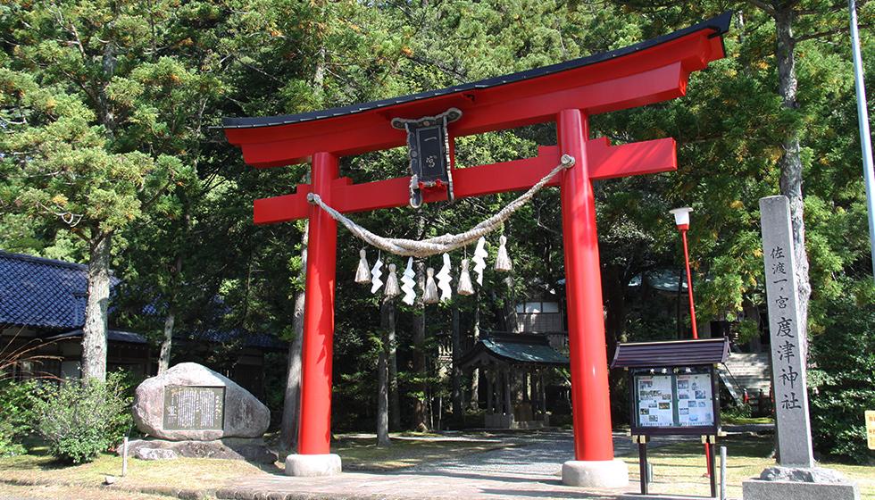 佐渡島の度津神社