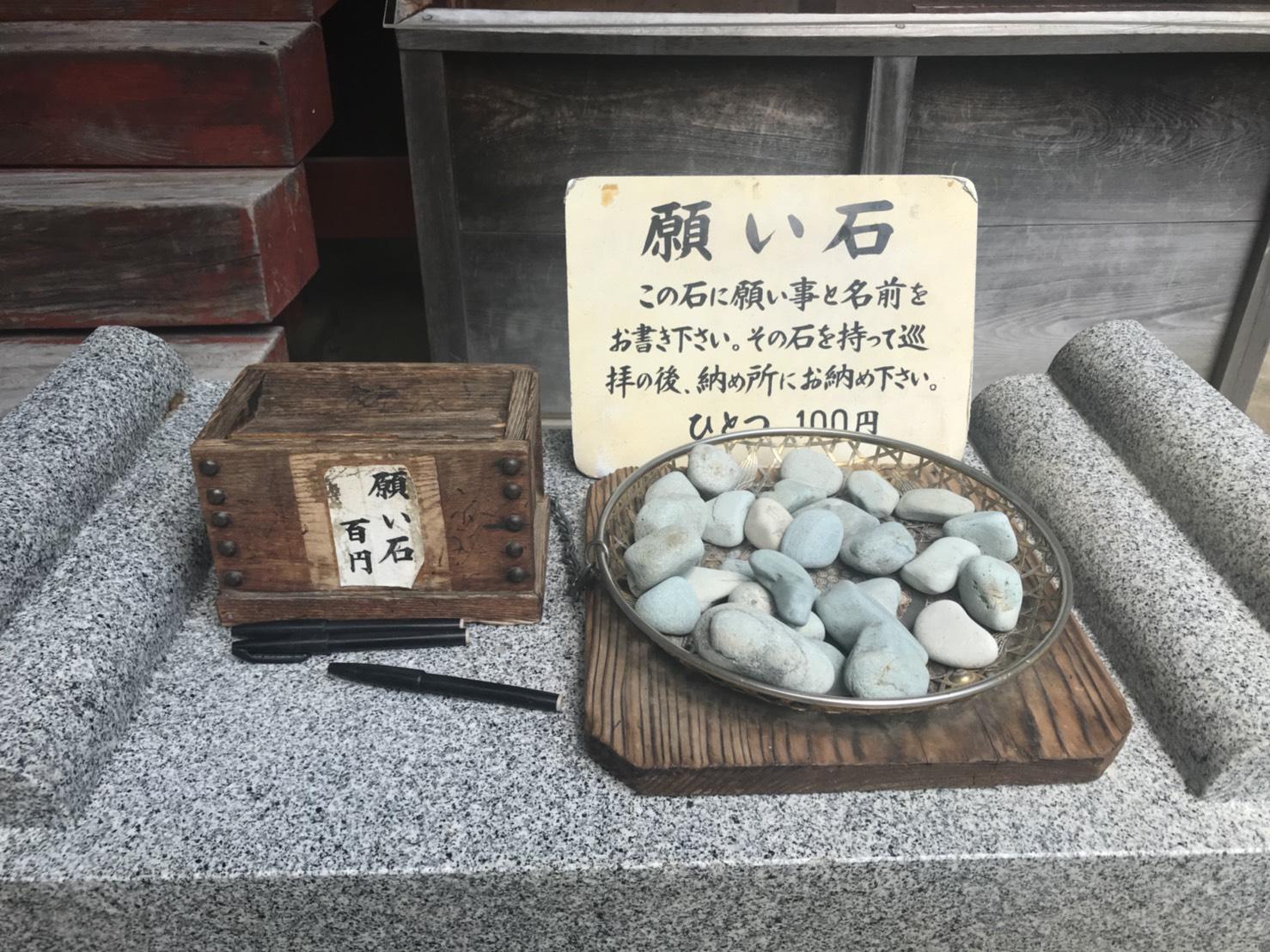 高尾山 願い石
