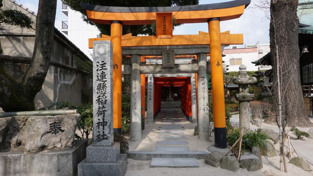 注連懸稲荷神社
